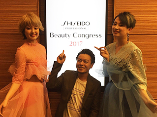 SHISEIDO Beauty Comgress 2017
