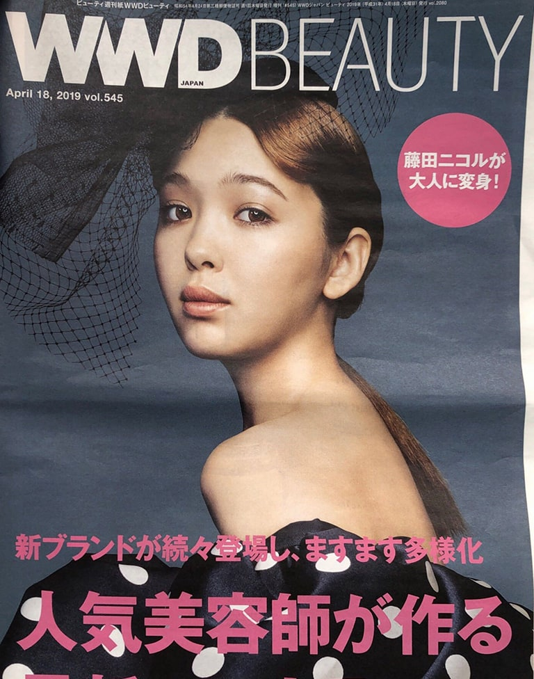 WWD BEAUTY vol.545