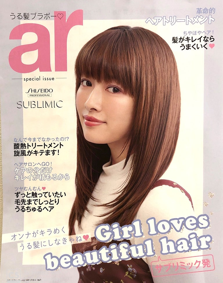 ar special issue SHISEIDO SUBLIMIC